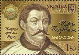 Vign_350th-Birth-Anniversary-of-Pavlo-Polubotok_all